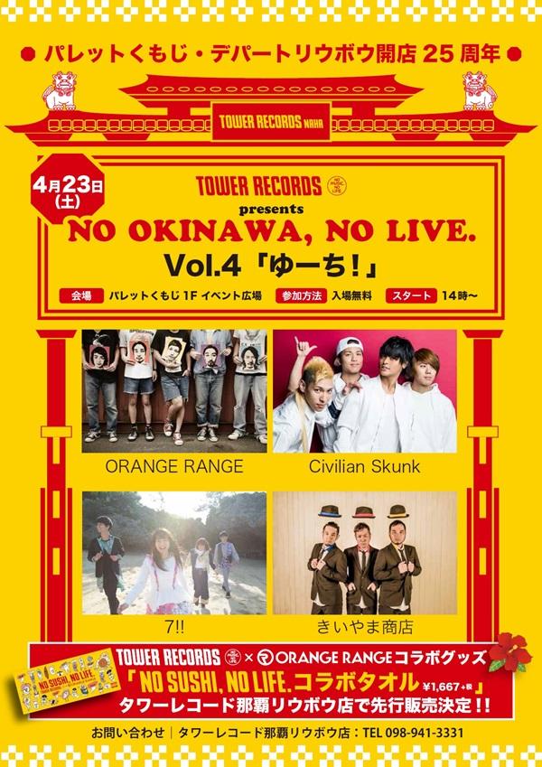NO OKINAWA, NO LIVE.Vol.4