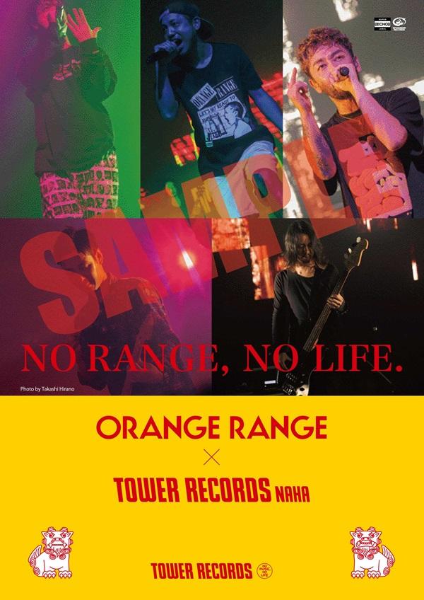 ORANGE_RANGE×TOWER_RECORDS