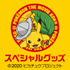スペシャルグッズ 劇場版ポケットモンスター ココ tower records